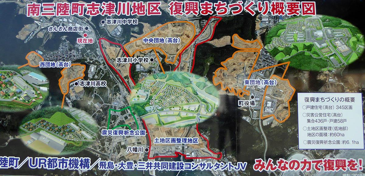s南三陸復興図