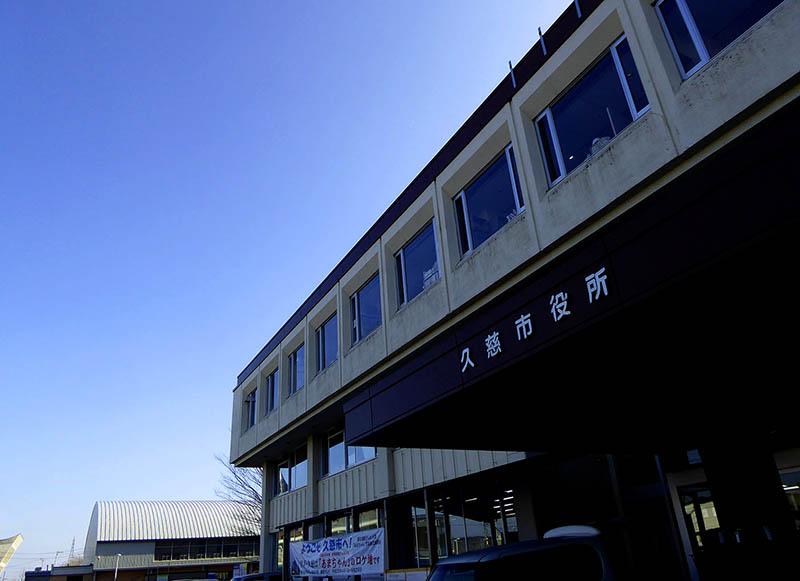 ss久慈市役所